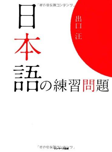 日本語の練習問題の詳細を見る
