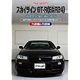 スカイライン GT-R(BNR34) メンテナンスオールインワンDVD 内装&外装セット