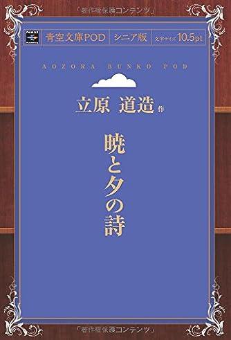 暁と夕の詩 (青空文庫POD(シニア版))