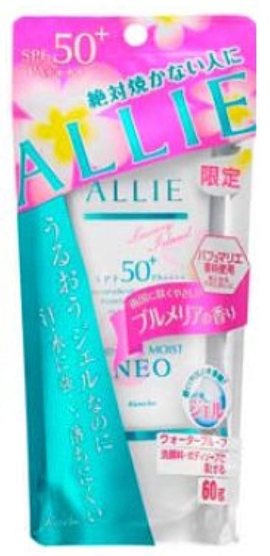 本素敵な乳白【限定】アリィー エクストラUVジェル(ミネラルモイストネオ)プルメリアの香り