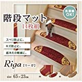 階段マット 洗える 王朝柄 『リーガ』 ベージュ 約65×23cm 14枚組 滑りにくい加工