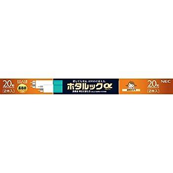 NEC 直管蛍光灯 ホタルックα 20形+20形パック品 電球色 FL20ELR-SHG-A-2P