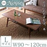 天然木北欧デザイン伸長式エクステンションローテーブル[Noyie]ノイエ Lサイズ W90-120 ブラウン