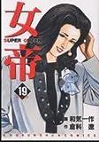 女帝 19 (芳文社コミックス)