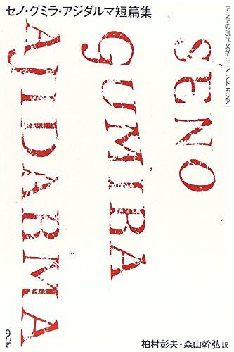 セノ・グミラ・アジダルマ短篇集 (アジアの現代文学―インドネシア)