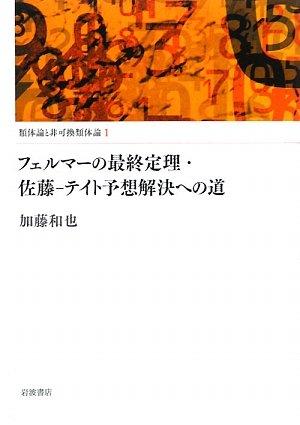 フェルマーの最終定理・佐藤‐テイト予想解決への道 (類体論と非可換類体論 1)