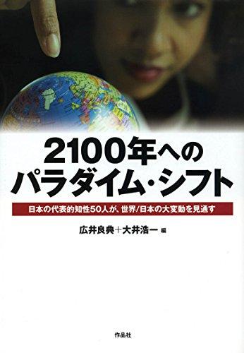 2100年へのパラダイム・シフトの詳細を見る