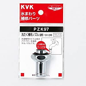 KVK 洗濯機用ノズル PZK97