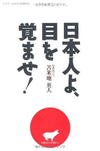 日本人よ、目を覚ませ!