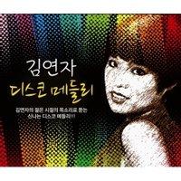 Kim Yon Ja - Disco Medley (2CD)