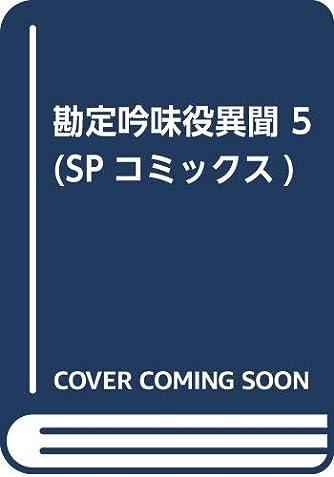 勘定吟味役異聞 5 (SPコミックス)