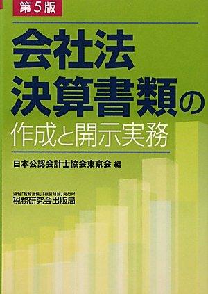 会社法決算書類の作成と開示実務