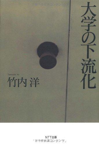 大学の下流化 / 竹内 洋