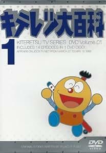 キテレツ大百科 DVD 1