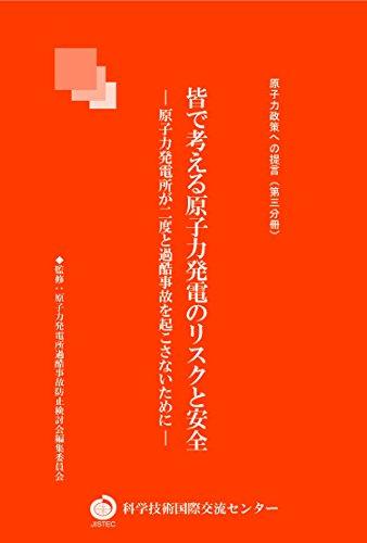 皆で考える原子力発電のリスクと安全 (原子力政策への提言〔第三分冊〕)