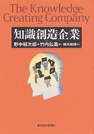 知識創造企業の書影