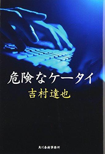 危険なケータイ (ハルキ文庫)