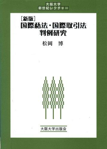 国際私法・国際取引法判例研究 (大阪大学新世紀レクチャー)の詳細を見る