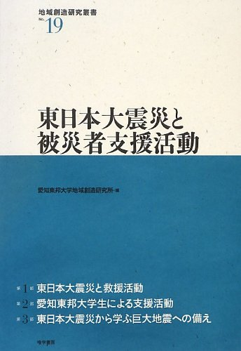 東日本大震災と被災者支援活動 (地域創造研究叢書 No.19)の詳細を見る