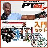 ビリー・ブランクス PT24/7 入門セット (DVD5枚)【ビリーズブートキャンプ dvd】