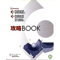CUBASE 4/CUBASE STUDIO 4 攻略BOOK