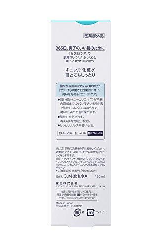 花王『キュレル化粧水3とてもしっとり』