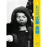 写真物語 あの日、広島と長崎で