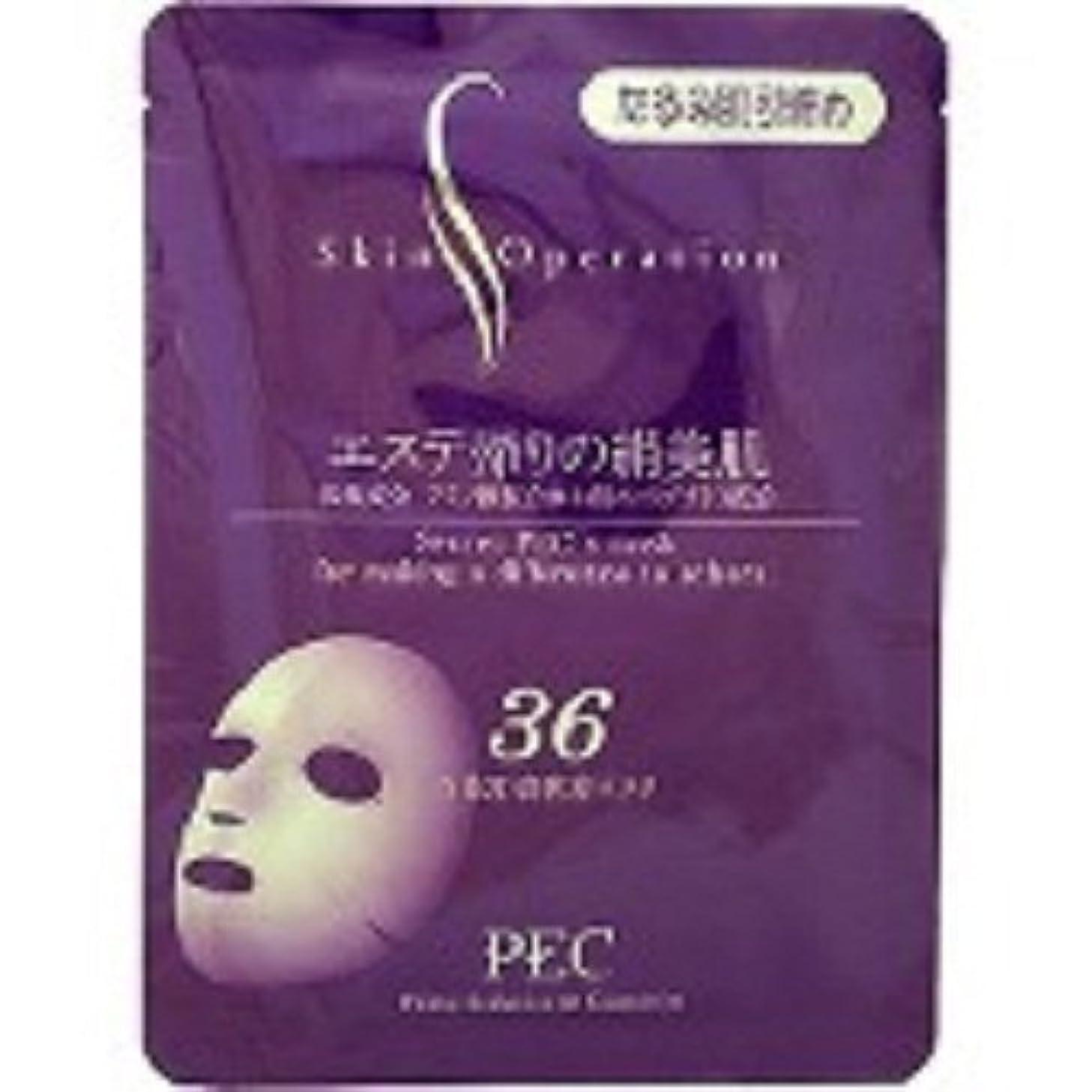 投資手段絞るスキンオペレーション マスク36