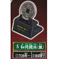 古銭コレクション MUSEUM 02 [5.和同開珎(銀)](単品)