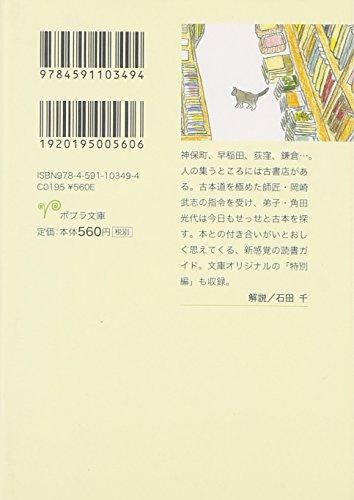([か]1-1)古本道場 (ポプラ文庫)