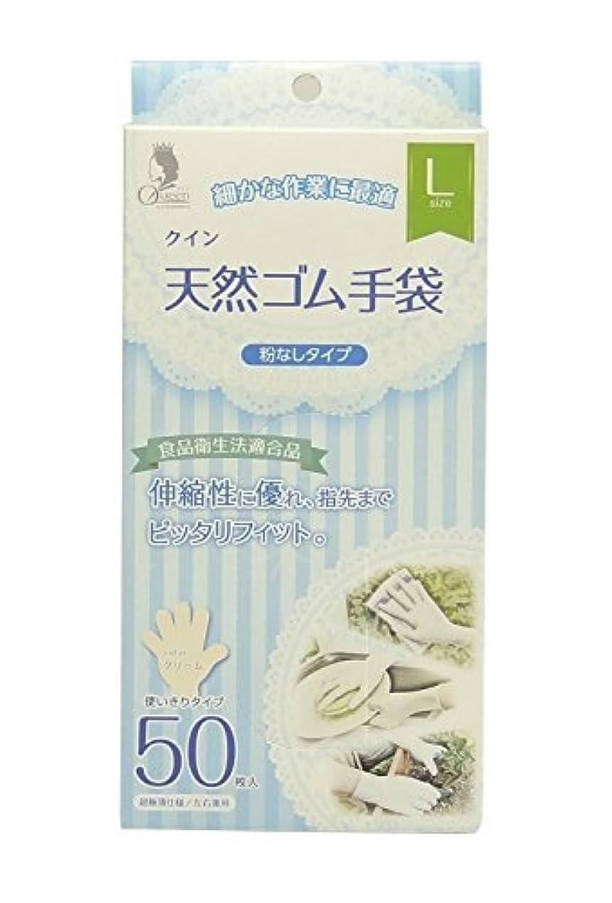 美徳舌なセラークイン 天然ゴム手袋(パウダーフリー) L 50枚 ?おまとめセット【6個】?