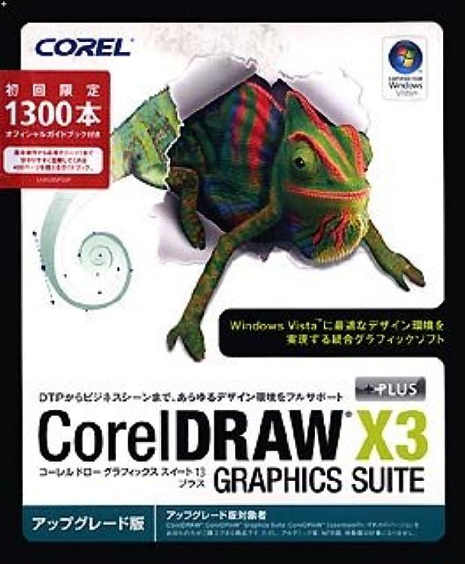 助けになる図知覚するCorelDRAW Graphics Suite X3 Plus 日本語版 アップグレード版
