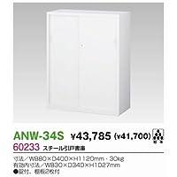 ANW-34S スチール引戸書庫