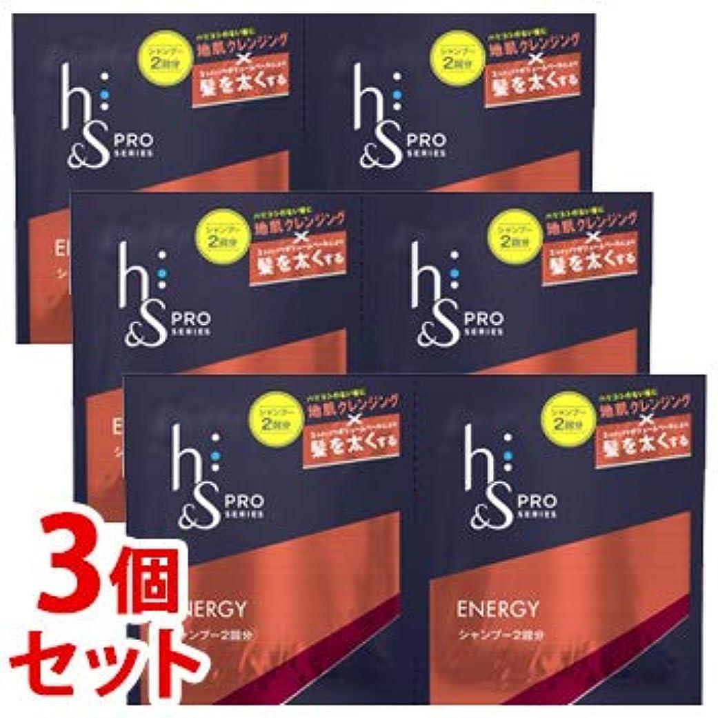 肌粘着性支出《セット販売》 P&G エイチアンドエス h&s フォーメン プロシリーズ エナジー シャンプー トライアルサシェ 2回分 (12mL×2個)×3個セット 【医薬部外品】