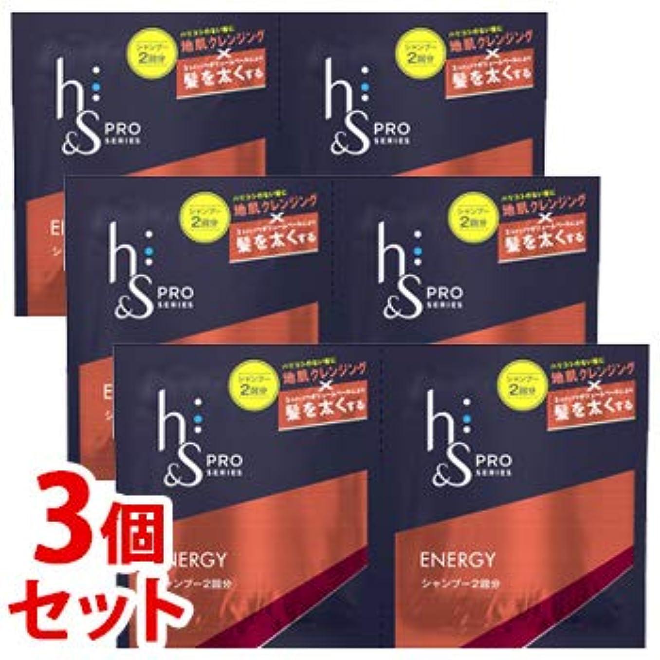 限界ドナウ川心理的《セット販売》 P&G エイチアンドエス h&s フォーメン プロシリーズ エナジー シャンプー トライアルサシェ 2回分 (12mL×2個)×3個セット 【医薬部外品】