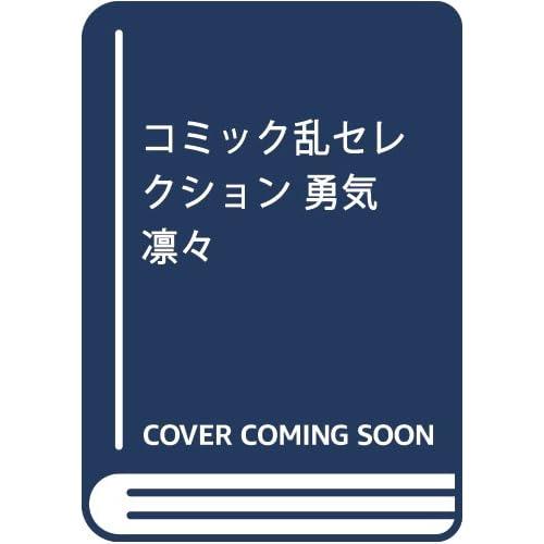 コミック乱セレクション 勇気凛々: SPコミックス SPポケットワイド