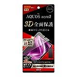 レイ・アウト AQUOS zero2 フィルム TPU 光沢 フルカバー 衝撃吸収 RF-AQZ2F/WZD