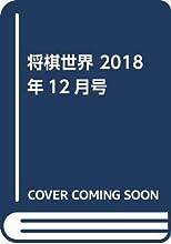 将棋世界 2018年12月号