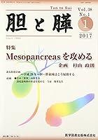 胆と膵 Vol.38 No.1(1 2 Mesopancreasを攻める