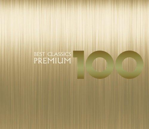 ベスト・クラシック100 プレミアムの詳細を見る