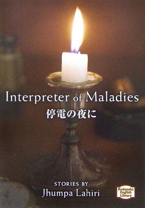 停電の夜に - Interpreter of Maladies【講談社英語文庫】の詳細を見る