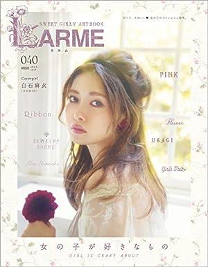 LARME(ラルム) 2019年 07 月号 [雑誌]