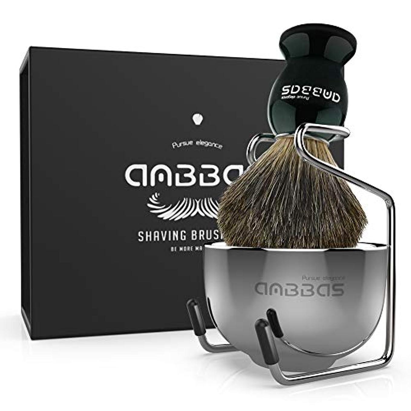 リングバックシャッフル追い払うAnbbas シェービングブラシセット アナグマ毛 ブラシ+スタンド+石鹸ボウル 3点セット メンズ 髭剃り 泡立ち 洗顔ブラシ