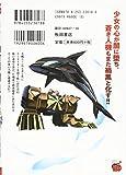 人狼機ウィンヴルガ(3)(チャンピオンREDコミックス) 画像