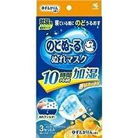 (小林製薬)のどぬーる ぬれマスク 就寝用 ゆず&かりんの香り 3セット入(お買い得10個セット)