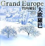 大欧羅巴 Grand Europe—竹内敏信写真集