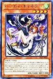 遊戯王OCG ハーピィ・チャネラー ロード・オブ・ザ・タキオンギャラクシー 収録