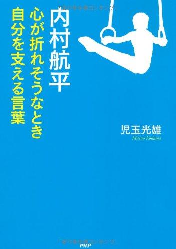 体操・内村航平、リオでデータ通信の設定を誤り「ポケモンGO」で通信費50万円 → 白井健三「表情が死んでいました」