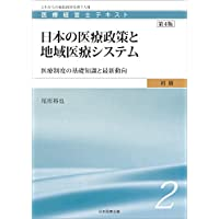 医療経営士初級テキスト〈2〉日本の医療政策と地域医療システム―医療制度の基礎知識と最近の動向【第4版】
