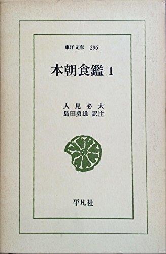 本朝食鑑〈1〉 (1976年) (東洋文庫)